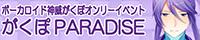 VOCALOID PARADISE 番外編7